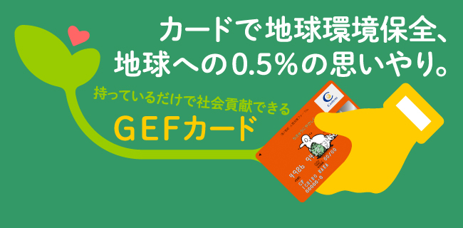 GEFカード