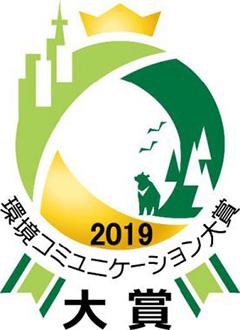 第22回 環境コミュニケーション大賞ロゴ